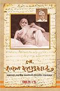 Li. Shastri Yagnapurushdas, Part 1