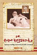 Li. Shastri Yagnapurushdas, Part 2