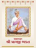 Brahmaswarup Shri Pragji Bhakta