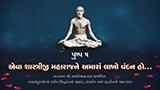 Eva Shastriji Maharajne Amara Lakho Vandan Ho...: Pushpa 5