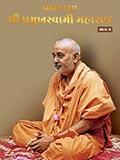 Brahmaswarup Shri Pramukh Swami Maharaj (Part 5)