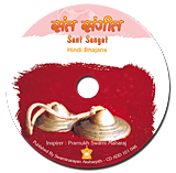 Sant Sangat (Hindi)