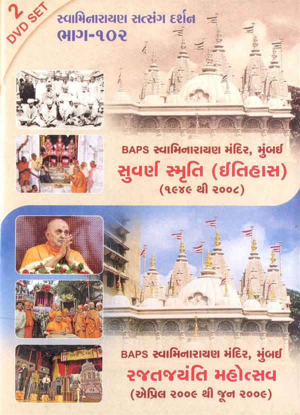 swaminarayan org satsang exams essays Akshardham' means the divine abode of god it is hailed as an eternal place of devotion, purity and peace swaminarayan akshardham at new delhi is a mandir - an abode of god, a hindu house of worship, and a spiritual and cultural campus dedicated to devotion, learning and harmony.