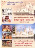 Swaminarayan Satsang Darshan - Part 102