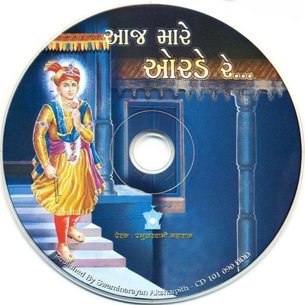 Baps kirtan mp3 free download.