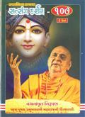 Swaminarayan Satsang Darshan - Part 107
