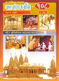 Swaminarayan Satsang Darshan - Part 108