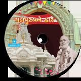 Yagnapurushne Dvar