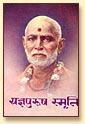 Yagnapurush Smruti