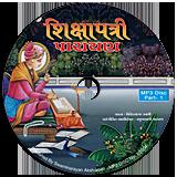 Shikshapatri Parayan