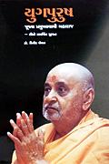 Yug Purush: Pujya Pramukh Swami Maharaj