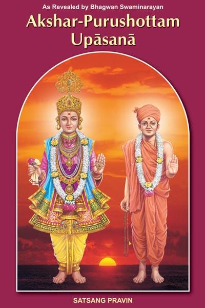 Calendar Hd : Akshar purushottam upasana