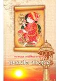 Bhagwan Swaminarayananu Samkalin Lokjivan