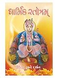 Dharmik Stotram