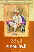 Ratna Sahajanandani