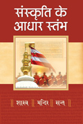 Sanskrutina Adharstambho: Shastra, Mandir, Sadhu