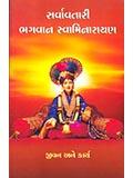 Sarvavatari Bhagwan Swaminarayan