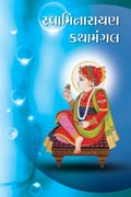 Swaminarayan Katha Mangal