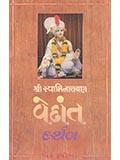 Swaminarayan Vedant Darshan Ek Ruprekha