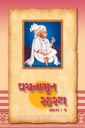 Vachanamrut Rahasya 1 to 5