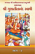 Aksharbrahma Gunatitanand Swami Part 1 & 2