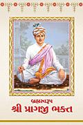 Brahmaswarup Pragji Bhakta Jivan Charitra