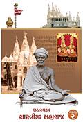 Brahmaswarup Shastriji Maharaj 1 & 2