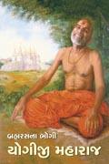 Brahmarasna Bhogi (Chhabi-Katha)