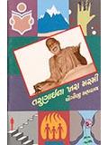 Tarunaina Khara Marmi Yogiji Maharaj