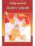Yogiji Maharajni Satsang Kathao