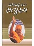 Moksha nu Dvar Satpurush