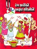 Rang Bharie Akshar Shikhie