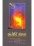 Antyesthi Sanskar