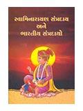 Swaminarayan Sampraday ane Bharatiya Sampradayo