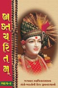 Bhaktacharitam Part 2