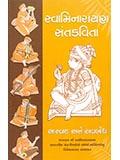 Swaminarayan Sant Kavita