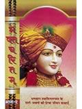 Bhaktacharitam, (Part 1 to 3)