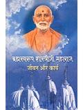 Brahmaswarup Shastriji Maharaj: Jivan aur Karya