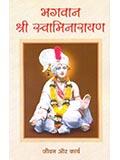 Bhagwan Shri Swaminarayan – Jivan Aur Karya