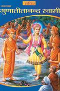 Gunatitanand Swami (Pictorial)