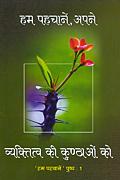 Hum Pahchane Apne Vyaktitva ki Kunthao Ko-1