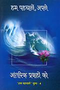 Hum Pahchane Apne Antarik Pravaho Ko-4