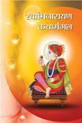 Swaminarayan Kathamangal