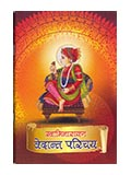 Swaminarayan Vedant Parichaya