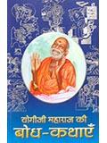 Yogiji Maharaj Bodhakatha