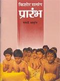 Kishore Satsang Prarambh