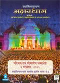 Swaminarayan Akshardham Introduction and Dedication Ceremony