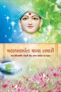 Mahabalwant Maya Tamari