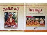 Vachanamrut and Swamini Vato - Gift Pack (Pocket Size)