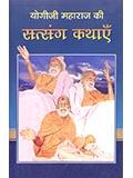 Yogiji Maharaj Ki Satsang Kathae